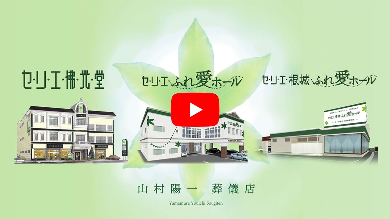 株式会社山村陽一葬儀店 TV CM