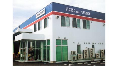 ブリヂストンタイヤセンター青森株式会社