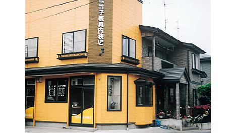 有限会社 竹子表具内装店