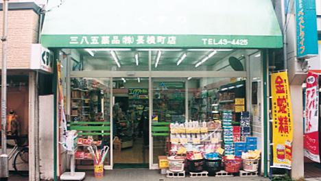 三八五薬品(株)長横町店