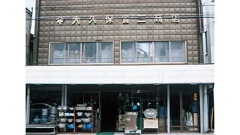 大久保省三商店