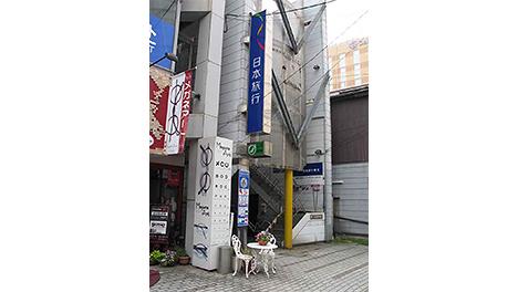 日本旅行東北 八戸支店