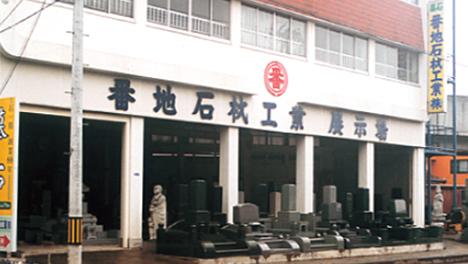 株式会社番地石材工業
