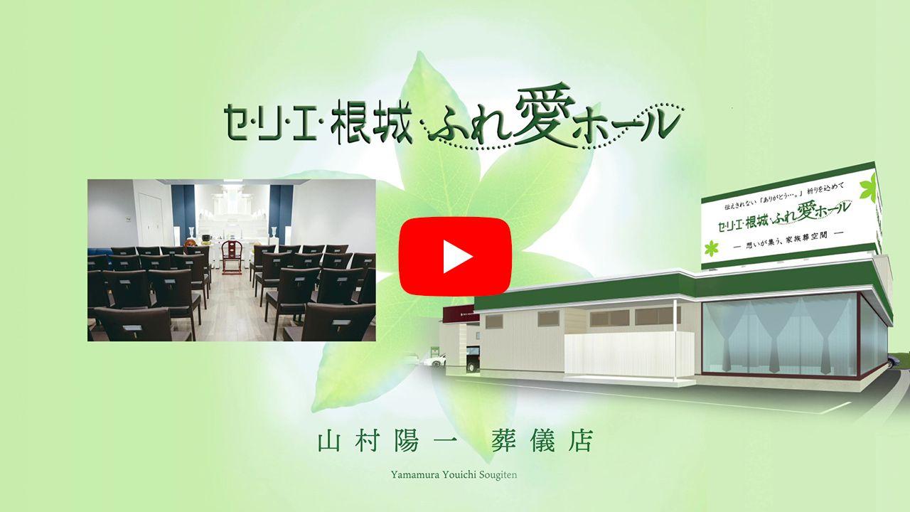 TV CM セレモニーホール篇