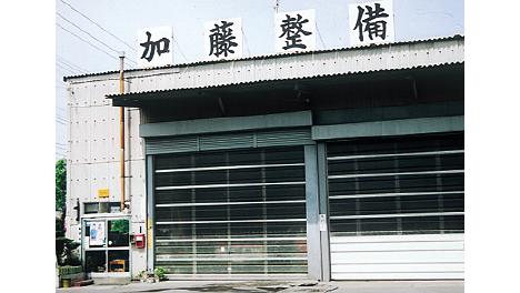 有限会社加藤整備工場