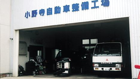 小野寺自動車整備工場