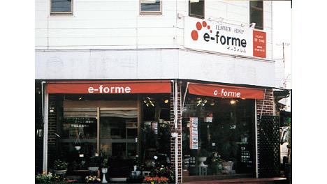 イーフォルム(e-forme)