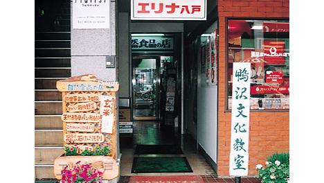 自然食品の店エリナ八戸