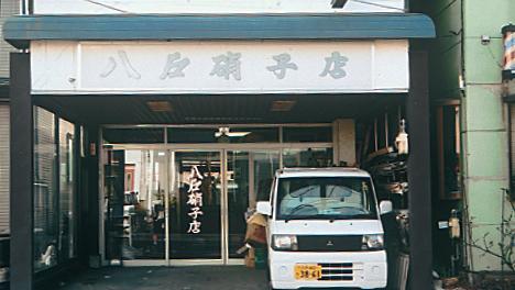 八戸硝子店