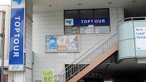 トップツアー株式会社 八戸支店