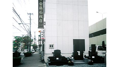安藤石材店