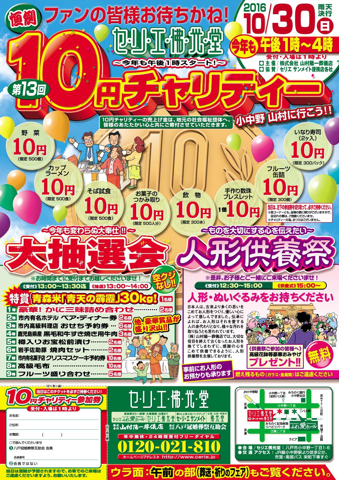 第13回10円チャリティーチラシ