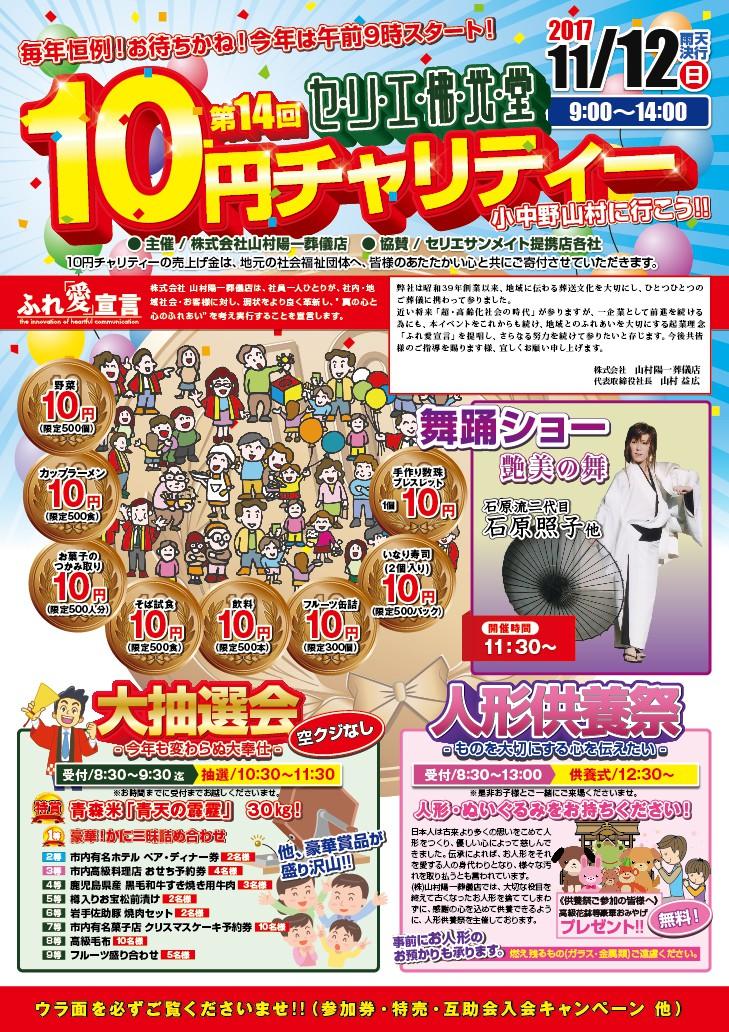 10円チャリティーチラシ